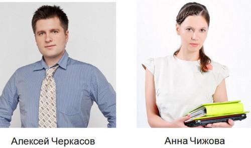 АВТОРЫ СЕМИНАРА  АЛЕКСЕЙ ЧЕРКАСОВ И АННА ЧИЖОВА