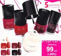 "Лак для ногтей ""100% цвета"" от Орифлейм новинки каталога №1-2013"