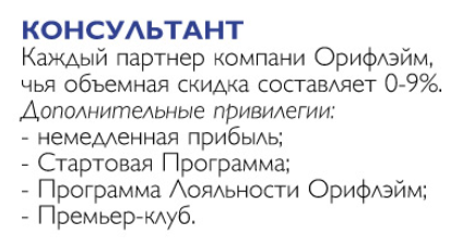 КОНСУЛЬТАНТ ОРИФЛЕЙМ