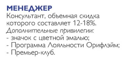 МЕНЕДЖЕР ОРИФЛЕЙМ