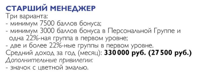 СТАРШИЙ МЕНЕДЖЕР ОРИФЛЕЙМ