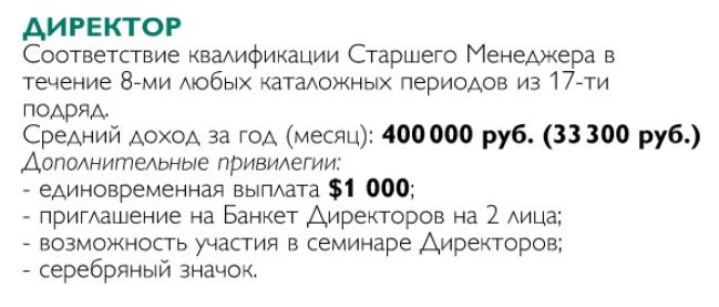 ДИРЕКТОР ОРИФЛЕЙМ