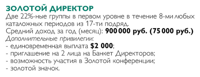 ЗОЛОТОЙ ДИРЕКТОР ОРИФЛЕЙМ