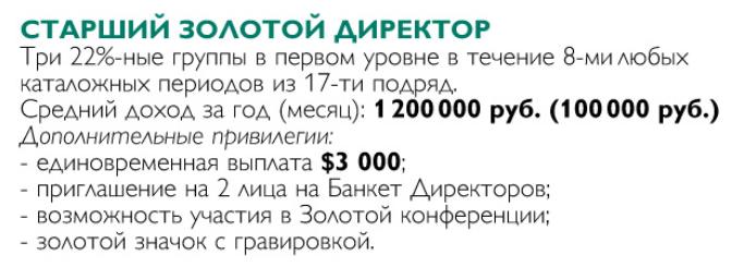 СТАРШИЙ ЗОЛОТОЙ ДИРЕКТОР ОРИФЛЕЙМ