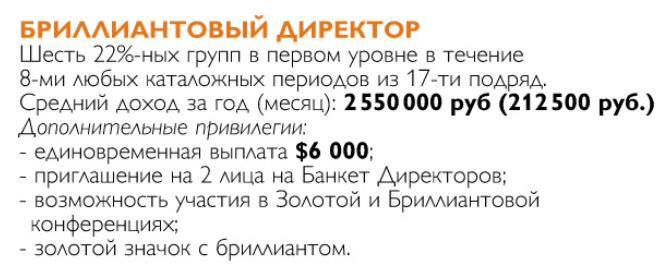 БРИЛЛИАНТОВЫЙ ДИРЕКТОР ОРИФЛЕЙМ