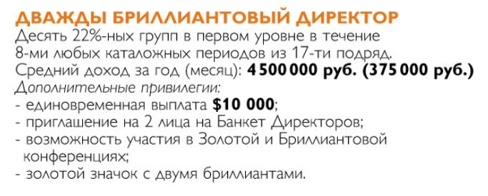 ДВАЖДЫ БРИЛЛИАНТОВЫЙ ДИРЕКТОР ОРИФЛЕЙМ