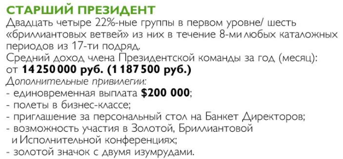 СТАРШИЙ ПРЕЗИДЕНТ ОРИФЛЕЙМ