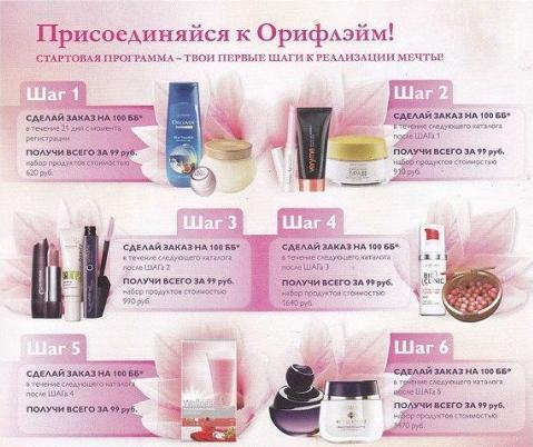 НОВАЯ СТАРТОВАЯ ПРОГРАММА ОРИФЛЕЙМ 2013