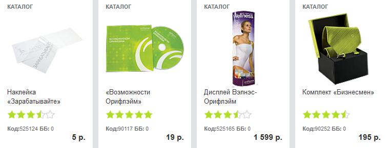 ОРИФЛЕЙМ КАТАЛОГ БИЗНЕС-АКСЕССУАРОВ  (КБА) РАСПРОДАЖА