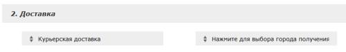 Если Вам не подошел ни один вариант доставки через Пункт выдачи заказов, то Вы можете вернуться и выбрать Курьерскую доставку.