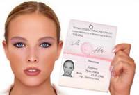 Верификация паспорта