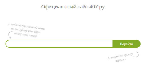 Страница 407.ru